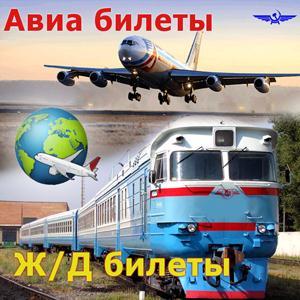Авиа- и ж/д билеты Аютинска