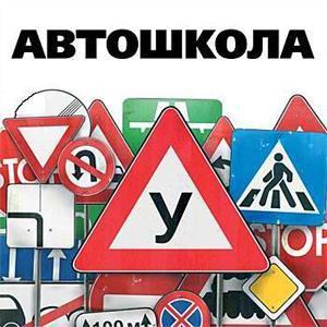Автошколы Аютинска