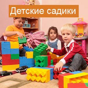 Детские сады Аютинска