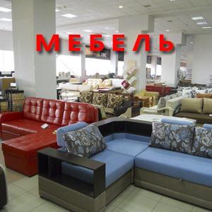 Магазины мебели Аютинска