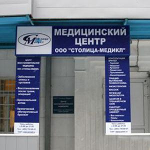 Медицинские центры Аютинска