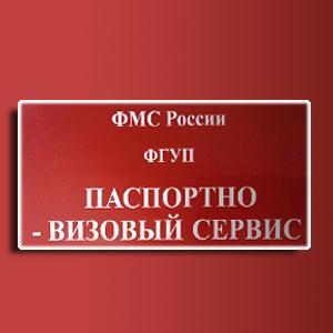 Паспортно-визовые службы Аютинска