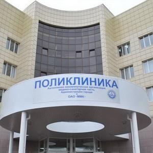 Поликлиники Аютинска