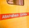 Аварийные службы в Аютинске