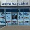 Автомагазины в Аютинске