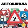 Автошколы в Аютинске