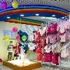 Детские магазины в Аютинске