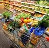 Магазины продуктов в Аютинске