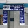 Медицинские центры в Аютинске