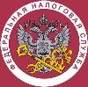 Налоговые инспекции, службы в Аютинске