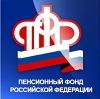 Пенсионные фонды в Аютинске