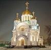 Религиозные учреждения в Аютинске