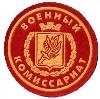 Военкоматы, комиссариаты в Аютинске